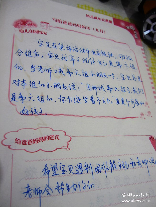 金东浩成长记录册照片