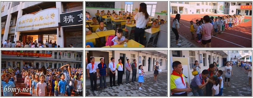 金东浩滁州路小学开学典礼日记照片