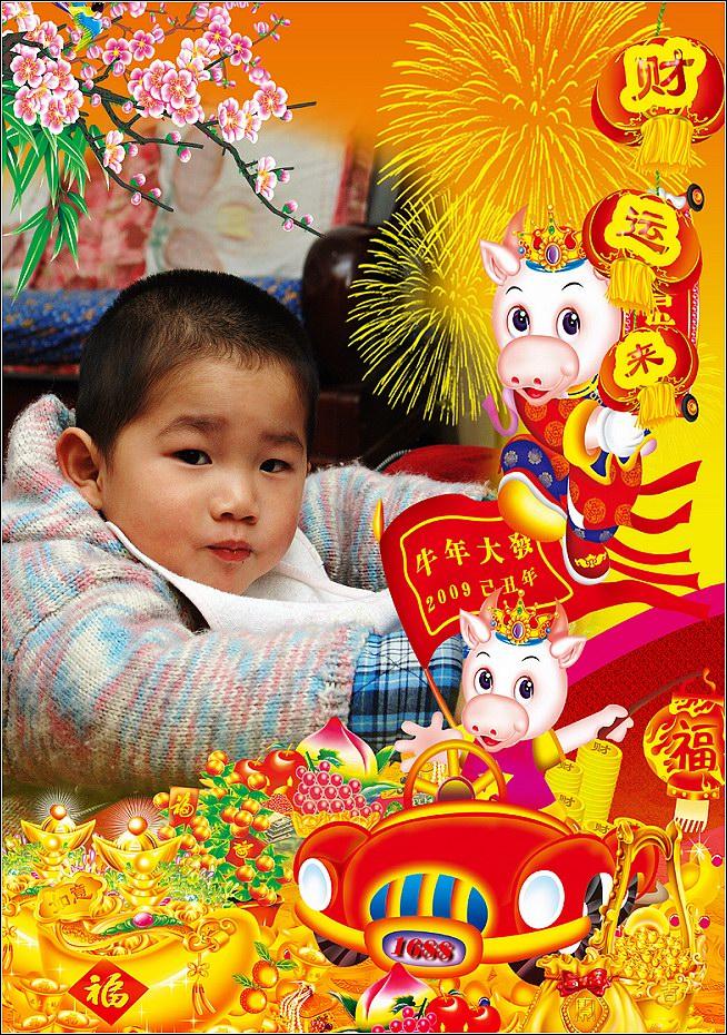 金东浩春节日记照片