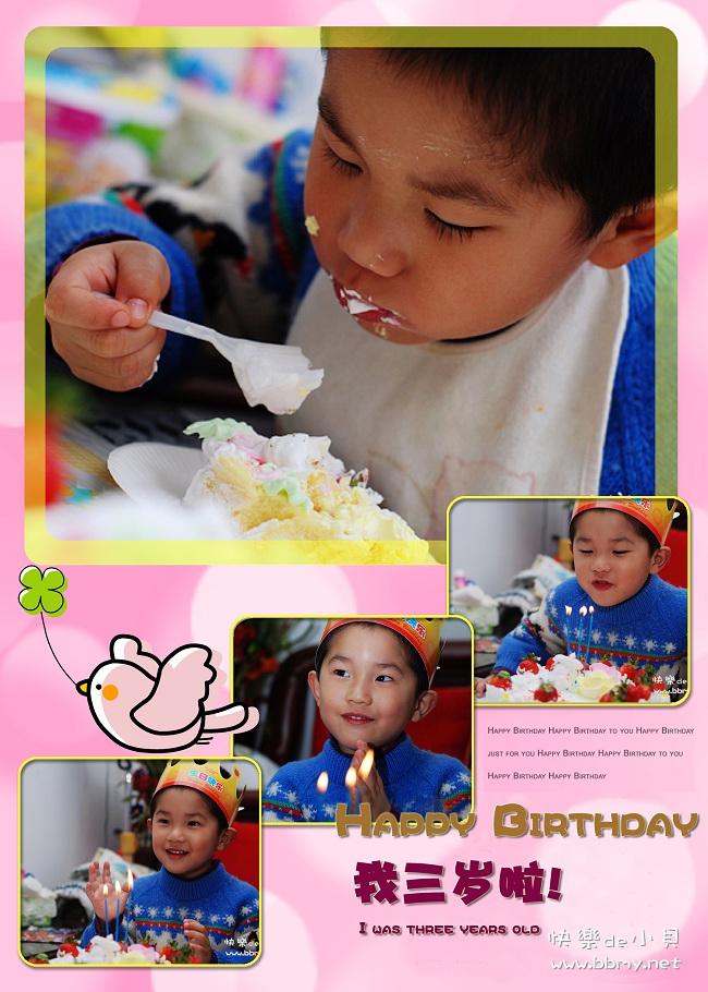 金东浩东东三岁生日日记照片
