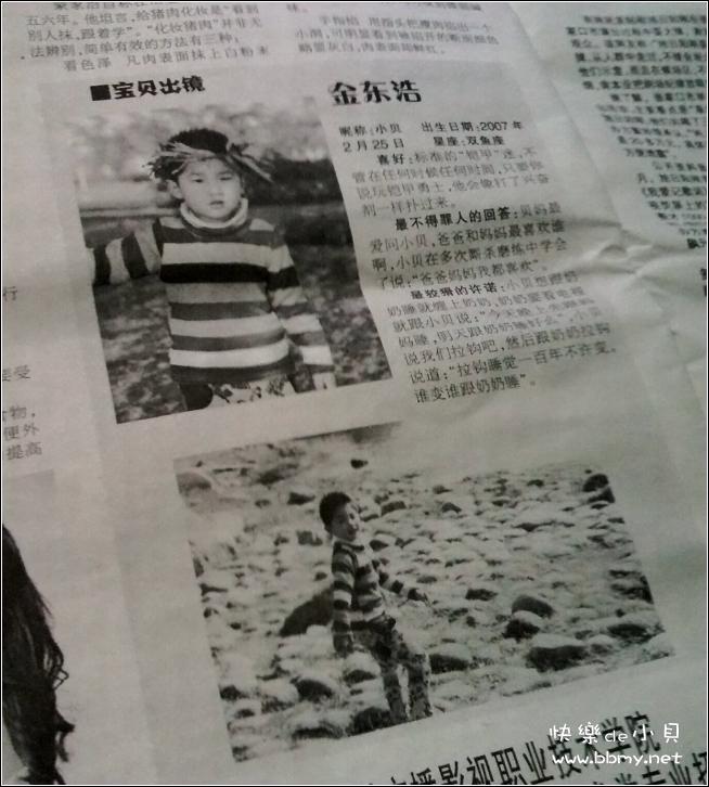 金东浩投稿终于发表了日记照片